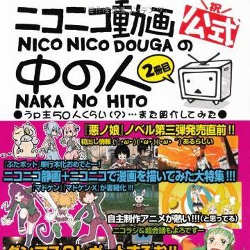 ニコニコ超会議3開幕!アンダーグラウンドがビッグイベントに!