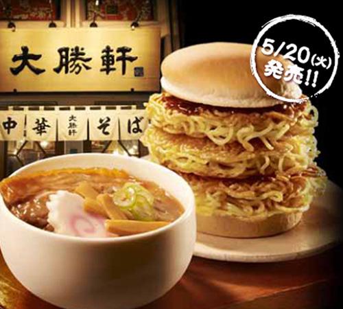 つけ麺バーガー!?ロッテリアが大勝軒とコラボズバリ650円〜