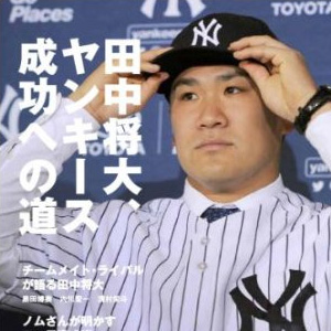 好きなスポーツ選手2014|田中将大上位!相撲遠藤はベストテン入りならず