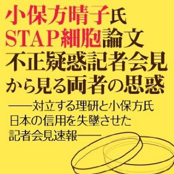 小保方晴子退院!?存在実証へ向けてコメント発表!