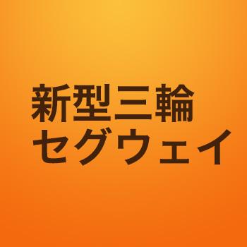 セグウェイ公道解禁?新型は三輪で日本の警察庁導入後一般へ?