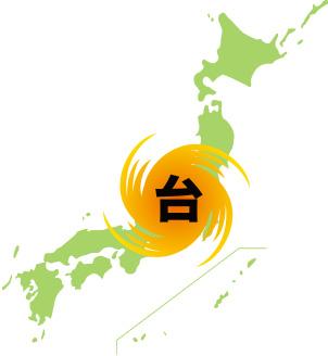 台風20号2014進路予想図!米軍最新情報から沖縄/東海/関東への影響