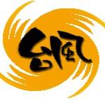 2014台風19号進路予想図!米軍沖縄/東海/関東の影響
