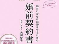 大渕愛子弁護士再婚!金山一彦と交わした婚前契約書の中身とは?
