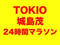 城島茂マラソンは何キロ走る?101キロで1キロ10万円の価値?