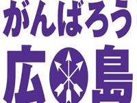 広島土砂崩れ被害は予報見落としが原因!?広島市の責任とは?