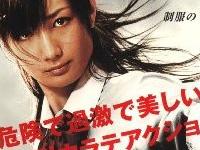 武田梨奈「少女は異世界で戦った」撮影秘話が公開されてた!
