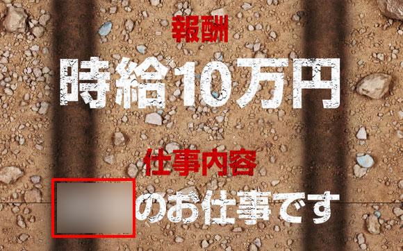 時給10万円