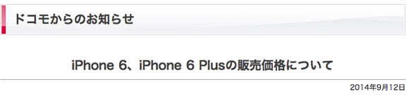 iPhone6ドコモ