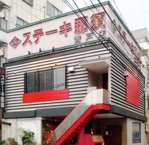 武井壮ステーキの店