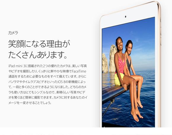 「iPad Air 2」「iPad mini 3」同時発売気になるスペックと価格!