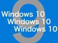「Windows 10」←「Windows 9」あれっ飛び級!って位優秀?