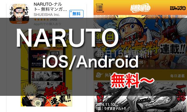NARUTOが無料!iOS/Androidでダウンロード出来るiPhoneリンク有り